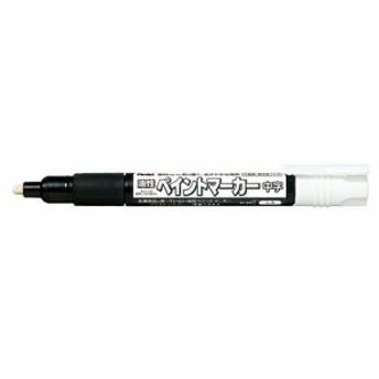 油性ペイントマーカー 中字(3.0mm) MMP20-W 1本 ぺんてる 【マーカーペン サインペン 油性マーカー