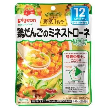 キッズ ベビー ピジョン 食育レシピ これ1つで野菜1食分 鶏だんごのミネストローネ 食品 ベビーフード・キッズフード 12ヵ月~フード (128)