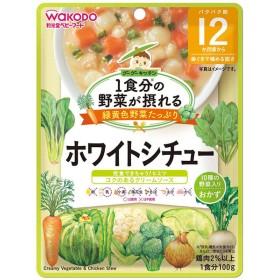 キッズ ベビー 和光堂 グーグーキッチン 10種の野菜のホワイトシチュー 食品 ベビーフード・キッズフード 12ヵ月~フード (148)