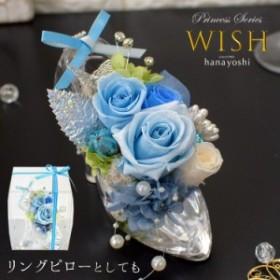 プリザーブドフラワー ギフト 送料無料 シンデレラ ガラスの靴 wish リングピローとしても クリアケース入り 誕生日 プレゼント 女性 妻