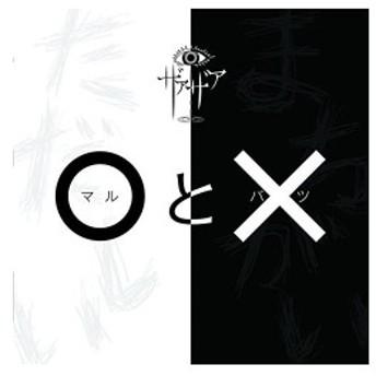 「○と×」(通常盤Type B) 中古