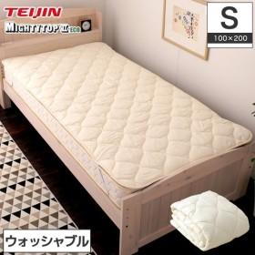 テイジン 防ダニ 抗菌防臭敷きパッド マイティトップ2 ベッドパッド  シングル(100×200cm)  側生地綿100% 敷きパッド  オールシーズン対応