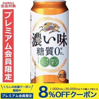 新ジャンル 送料無料 キリン ビール 濃い味 糖質ゼロ  500ml×24本/1ケース