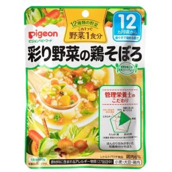 キッズ ベビー ピジョン 食育レシピ これ1つで野菜1食分 彩り野菜の鶏そぼろ 食品 ベビーフード・キッズフード 12ヵ月~フード (125)