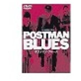 ポストマン・ブルース [DVD] 中古 良品
