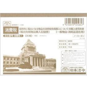 (まとめ) 日本法令最終的に輸出となる物品の消費税免税購入についての購入者誓約書(一般物品・消耗品混在用) A6 消費税11パッ