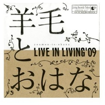 LIVE IN LIVING'09 中古