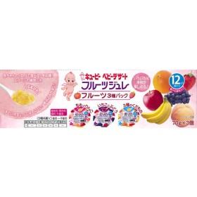 キユーピー ベビーデザート フルーツジュレ3個パック 食品 おやつ(お菓子) 12ヵ月~のおやつ (75)