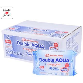 水99% Super ダブルアクア 55枚 12個 おむつ・おしりふき・トイレ おしりふき・ウェットティッシュ おしりふき (39)