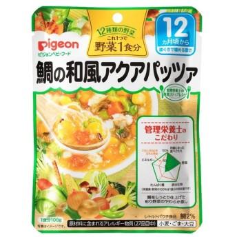 キッズ ベビー ピジョン 食育レシピ これ1つで野菜1食分 鯛の和風アクアパッツァ 食品 ベビーフード・キッズフード 12ヵ月~フード (125)