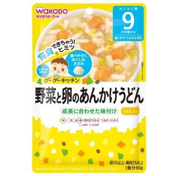 キッズ ベビー 和光堂 グーグーキッチン 野菜と卵のあんかけうどん 食品 ベビーフード・キッズフード 9ヵ月~フード (104)