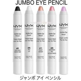 【国内配送】NYX ジャンボアイペンシル(ペンシルタイプのアイシャドウ)!!&ワンダースティック
