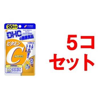 DHC ビタミンC ハードカプセル 20日 (40粒5コセット)