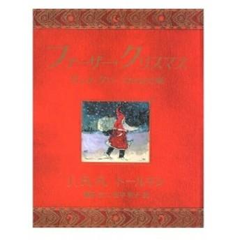 ファーザー・クリスマス―サンタ・クロースからの手紙 中古