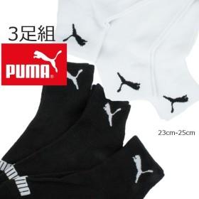 プーマ PUMA ソックス レディース ジュニア 03562410 3足セット 3足パック 3Pソックス ロゴソックス ショート丈 靴下 くつ下 丈夫 ホワイト ブラック