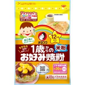 オタフク 1歳からのお好み焼き粉 米粉 食品 アレルギー配慮食品