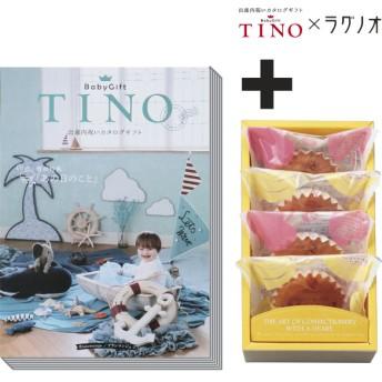名入れ ラグノオ 森のマドレーヌ+カタログギフト「TINO ブランマンジェ」 内祝い・お返しギフト 名入れギフト 組み合わせギフト (70)