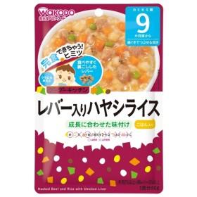 キッズ ベビー 和光堂 グーグーキッチン レバー入りハヤシライス 食品 ベビーフード・キッズフード 9ヵ月~フード (108)