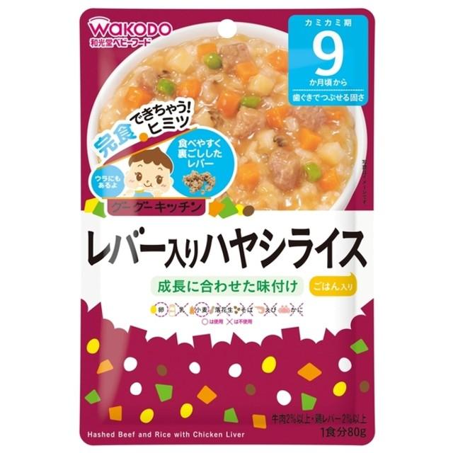 キッズ ベビー 和光堂 グーグーキッチン レバー入りハヤシライス 食品 ベビーフード・キッズフード 9ヵ月~フード (112)