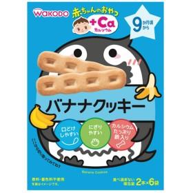 赤ちゃんのおやつ+Ca バナナクッキー 食品 おやつ(お菓子) 9ヵ月~のおやつ (34)