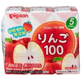 ピジョン りんご100 紙パック 125ml×3個パック 食品 水・飲料 果汁飲料 (31)