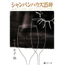 シャンパンハウス25時 魂が踊る、グラスが踊る。今宵が全てと仙台を楽しむ人々の物語。/ケイ柊【著】