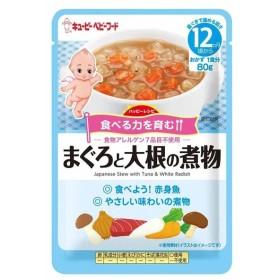 キッズ ベビー ハッピーレシピ まぐろと大根の煮物 食品 ベビーフード・キッズフード 12ヵ月~フード (133)