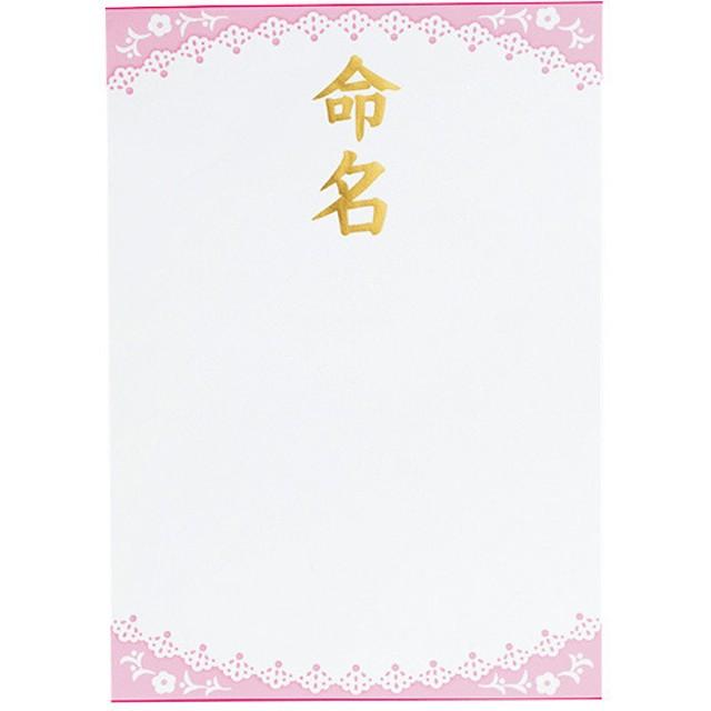 命名紙 レース柄 3枚入 ピンク お祝いイベント メモリアル・パーティグッズ 命名・手形・足形グッズ・アルバム (73)
