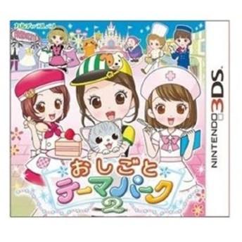 おしごとテーマパーク2 - 3DS 中古