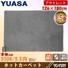 アウトレット 数量限定 ユアサプライムス ホットカーペット 1.5畳 YC-Y15Y 本体 126×180cm 温度調節可能で省エネ ダニ退治 電気カーペット YUASA 送料無料