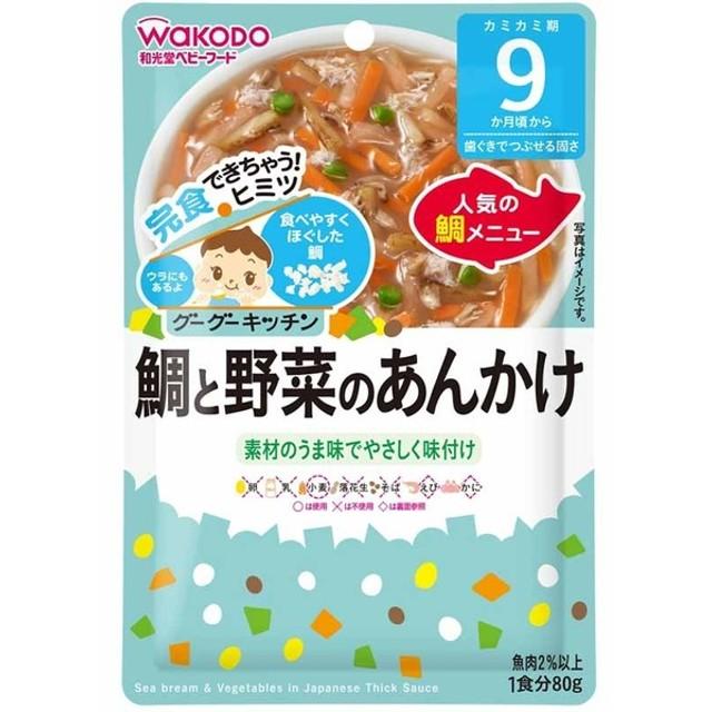 キッズ ベビー グーグーキッチン 鯛と野菜のあんかけ 食品 ベビーフード・キッズフード 9ヵ月~フード (104)
