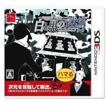 SHIFTING WORLD 白と黒の迷宮 - 3DS 中古