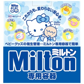 Miltonミルトン 専用容器 4リットル キティ コラボ 育児用品 授乳用品 ほ乳びん洗浄・消毒グッズ (59)