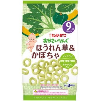 キユーピー おやさいりんぐ ほうれん草&かぼちゃ 食品 おやつ(お菓子) 9ヵ月~のおやつ (34)