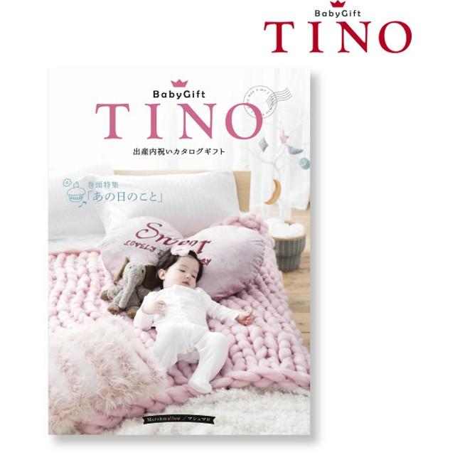 ティノ マシュマロ 内祝い・お返しギフト カタログギフト グルメ・雑貨・体験カタログ (40)