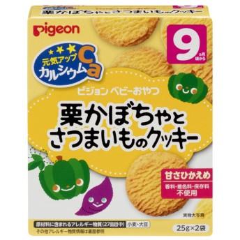 ピジョン 元気アップCa 栗かぼちゃとさつまいもクッキー 食品 おやつ(お菓子) 9ヵ月~のおやつ (34)