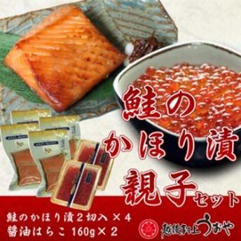 鮭のかほり漬親子セットL (鮭のかほり漬8切/はらこ醤油漬320g)