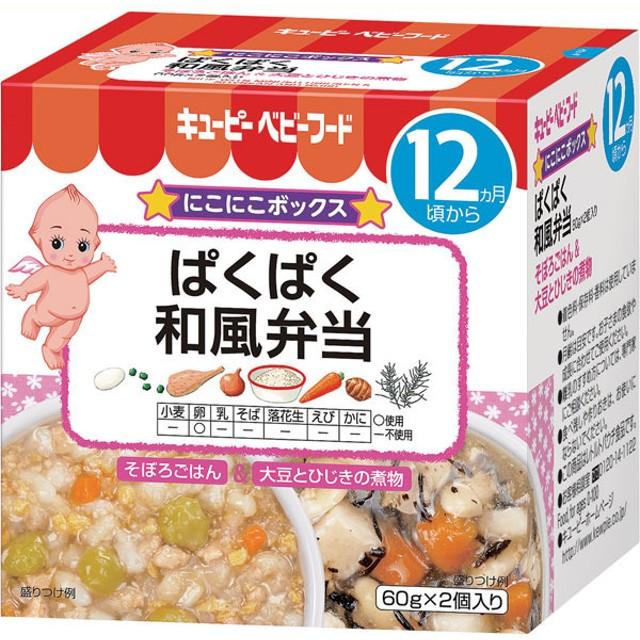 キッズ ベビー キユーピー にこにこボックス ぱくぱく和風弁当 食品 ベビーフード・キッズフード 12ヵ月~フード (133)