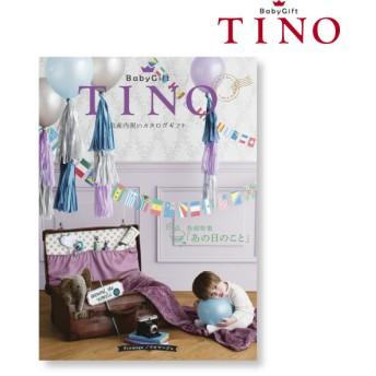 ティノ フロマージュ 内祝い・お返しギフト カタログギフト グルメ・雑貨・体験カタログ (40)