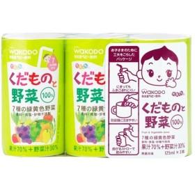 和光堂 元気っち! くだものと野菜 紙パック 125ml×3個パック 食品 水・飲料 果汁飲料 (28)