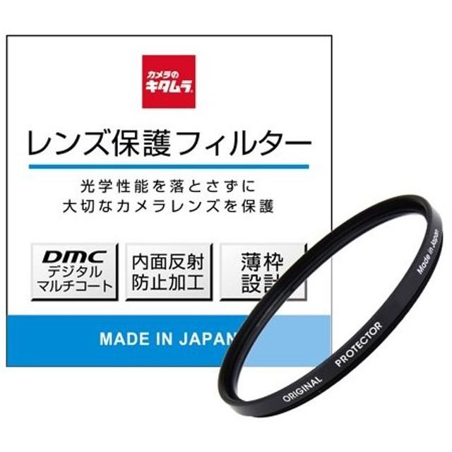 【ネコポス】 キタムラオリジナル デジタル対応プロテクター 保護フィルター 40.5mm