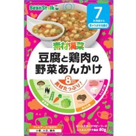 キッズ ベビー ビーンスターク 素材満菜 豆腐と鶏肉の野菜あんかけ 食品 ベビーフード・キッズフード 7ヵ月~フード (66)