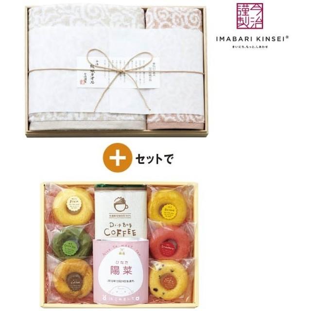 名入れ焼きドーナツ+今治謹製紋織タオル AD-K-5N 内祝い・お返しギフト 名入れギフト 組み合わせギフト (77)