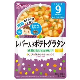 キッズ ベビー 和光堂 グーグーキッチン レバー入りポテトグラタン 食品 ベビーフード・キッズフード 9ヵ月~フード (112)