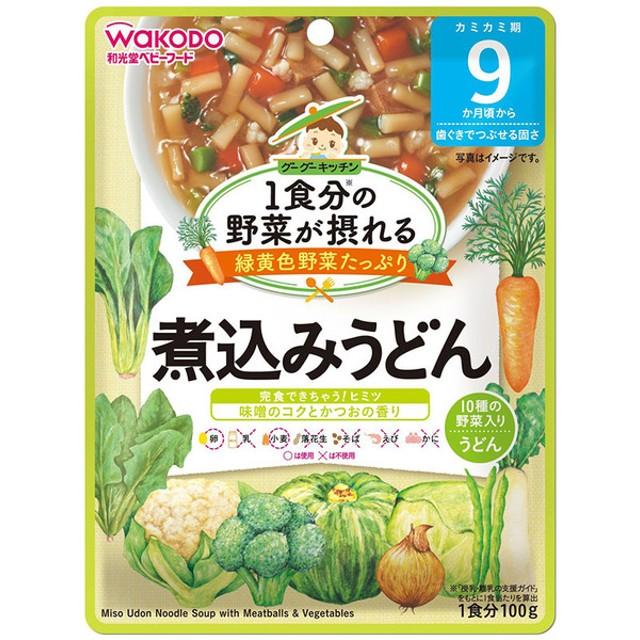 キッズ ベビー 和光堂 グーグーキッチン 10種の野菜の煮込みうどん 食品 ベビーフード・キッズフード 9ヵ月~フード (110)