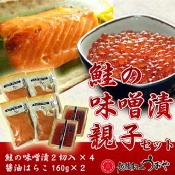 鮭の味噌漬親子セットL (鮭の味噌漬8切/はらこ醤油漬320g)