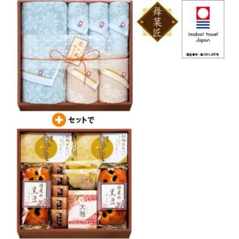 今治タオル&名入れ和菓子詰合せ IMW-100 内祝い・お返しギフト 名入れギフト 組み合わせギフト (70)