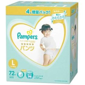 [パンツ・ケース販売] パンパース はじめての肌へのいちばん L 36枚 2個入り おむつ・おしりふき・トイレ おむつ・おむつ用品 紙おむつ(パンツタイプ) (55)