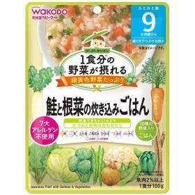 キッズ ベビー 和光堂 グーグーキッチン 10種の野菜の鮭と根菜の炊き込み 食品 ベビーフード・キッズフード 9ヵ月~フード (119)