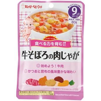 キッズ ベビー キユーピー ハッピーレシピ 牛そぼろの肉じゃが 食品 ベビーフード・キッズフード 9ヵ月~フード (108)